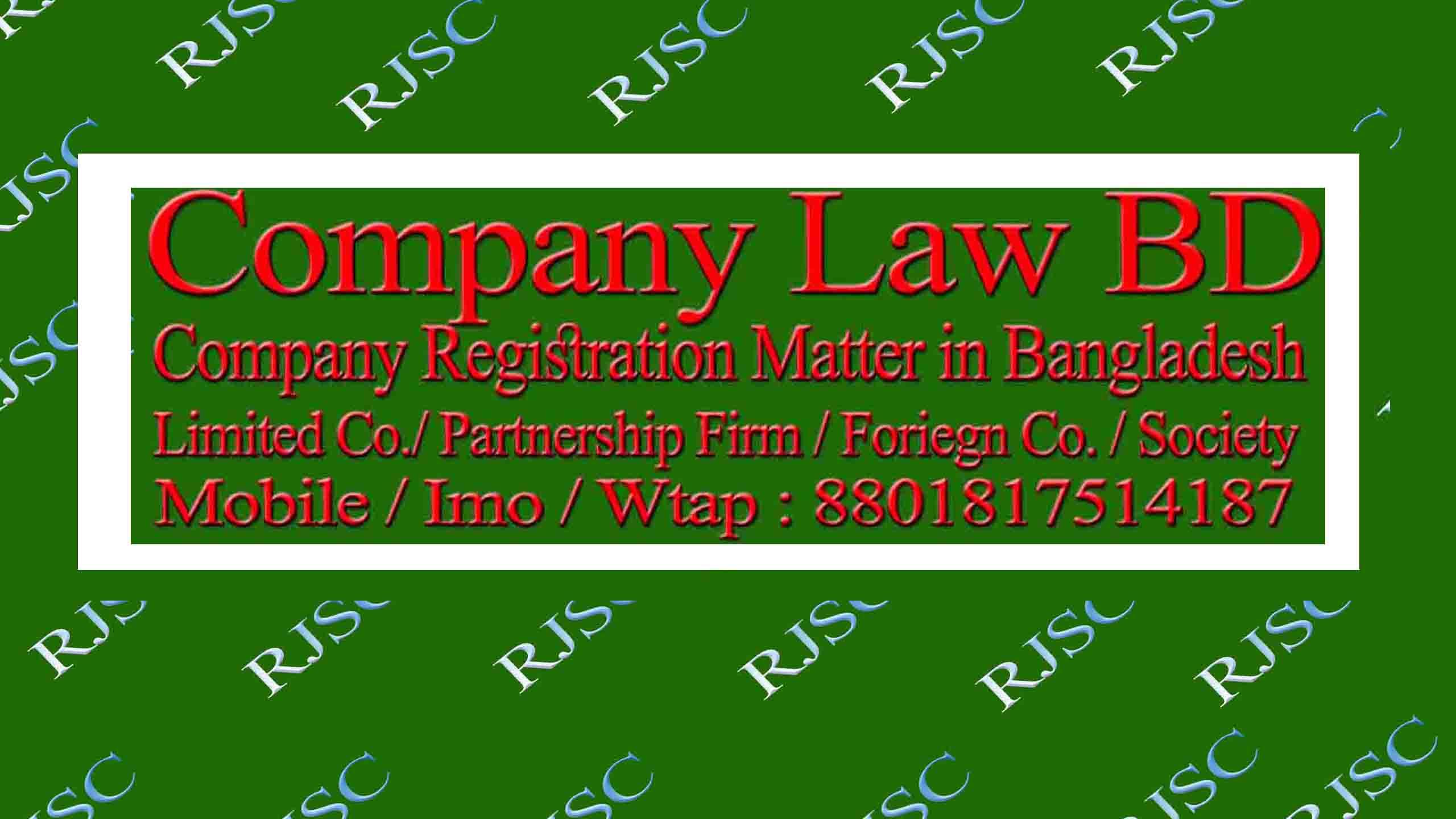 Company online registraion process
