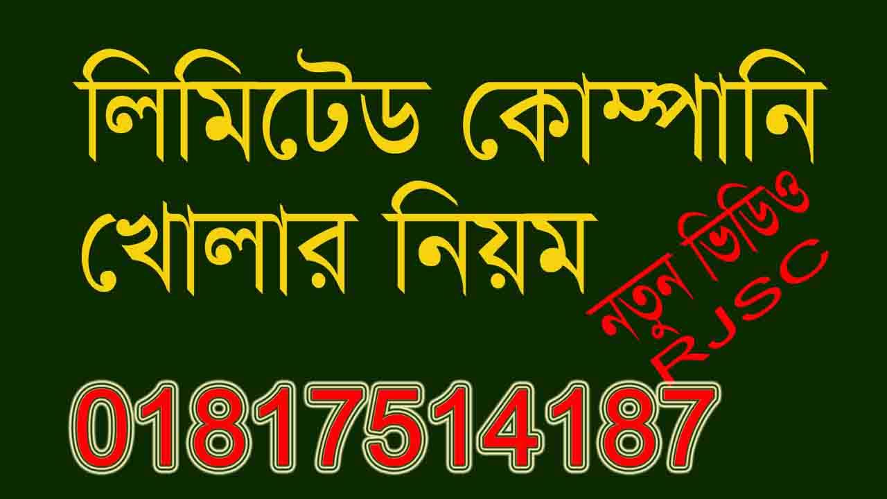 company registration fee calculator bangladesh
