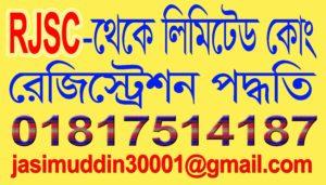 Company Registration process in Bangladesh